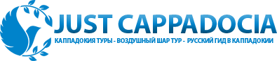 Just Cappadocia КАППАДОКИЯ ВОЗДУШНЫЙ ШАР ТУР
